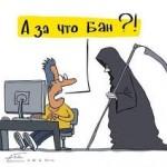 Бан Adsense