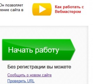 Видео в панели вебмастера