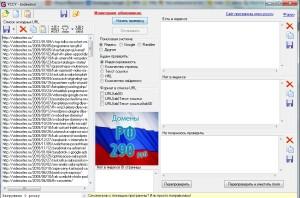 Окошко программы Indexator
